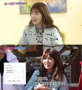 """'불타는 청춘' 김경란 """"과거 최성국에 SNS 쪽지 받아"""""""
