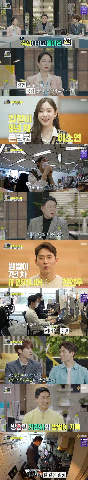 '아무튼 출근!' 첫회 최고 6%…이소연→천인우 3人3色 일상 공감