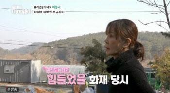 """이용녀 """"유기견 보호소 화재로 전소… 견사서 생활"""""""