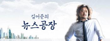 """'뉴스공장' 김어준 '출연료 논란'에 """"오세훈 당선됐으니 없어지라는 것"""""""