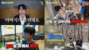 '업글인간' 고윤, '김무성 아들'로 겪었던 어려움·오해 털어놓는다