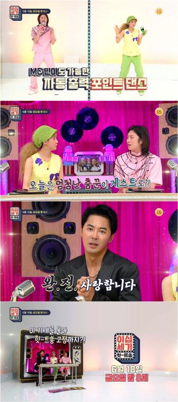 전진, '힛트쏭' 스튜디오 출격… 김희철·김민아와 3MC 도전?