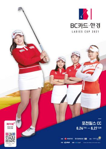 박현경·장하나, BC카드 한경 레이디스컵서 격돌…2승 누가 먼저 웃을까