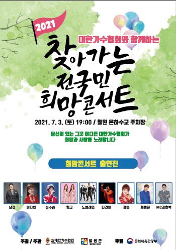 남진·정수라 등 출연 '전국민 희망콘서트' 철원서 6번째 무대
