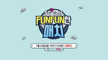 SG골프·IB SPORTS, 지난 4일 골프 예능 'SG GOLF FUNFUN한 매치' 방영