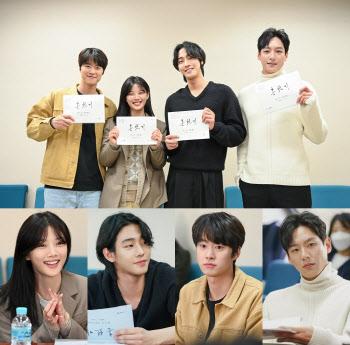 '홍천기' 김유정X안효섭X공명X곽시양, 대본 리딩 현장 공개