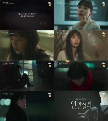 '인간실격' 전도연, 가슴 시린 상실과 고통…캐릭터 티저 공개