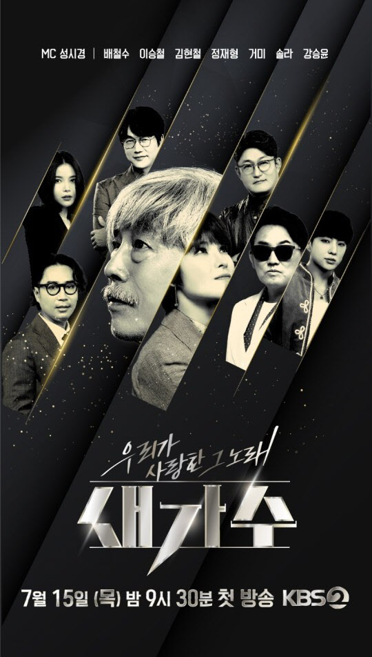 Download The Legend, The New Singer Subtitle Indonesia