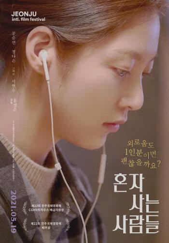 '혼자 사는 사람들' 해외영화제 2곳 초청