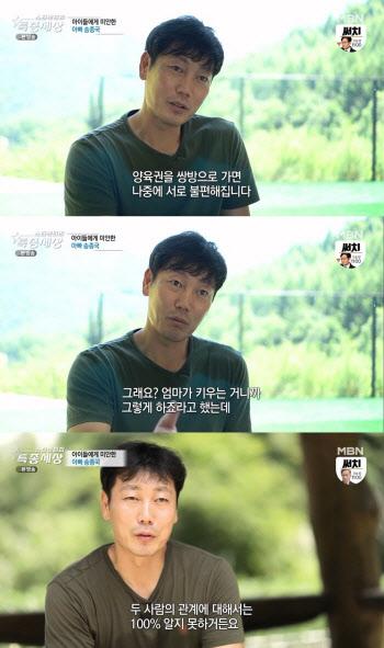 """'특종세상' 송종국 """"친권포기→공격 끝 없어…이혼 후 자연인 삶"""""""