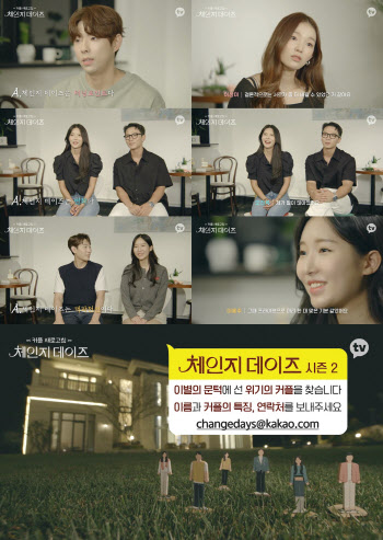 '체인지 데이즈', 시즌2 커플 출연자 공개 모집