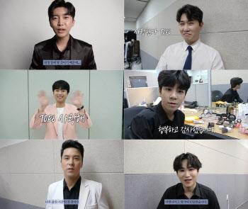 미스터트롯 TOP6, 오프라인 앨범 '감사' 발매 확정