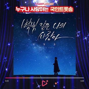 임영웅의 '별빛 같은 나의 사랑아', '누구나 사랑하는 국민 트롯송' 투표 1위