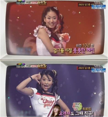 헉! 전혜빈·오연서 10년 전 걸그룹 시절 모습 보니