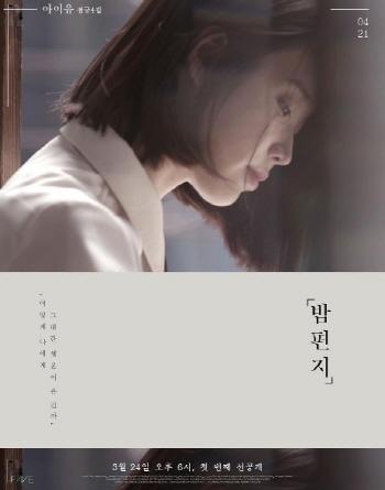 아이유, '밤 편지' 티저 공개 '청순미 물씬'