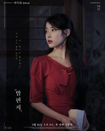 아이유, 선공개곡 '밤 편지' 티저 공개