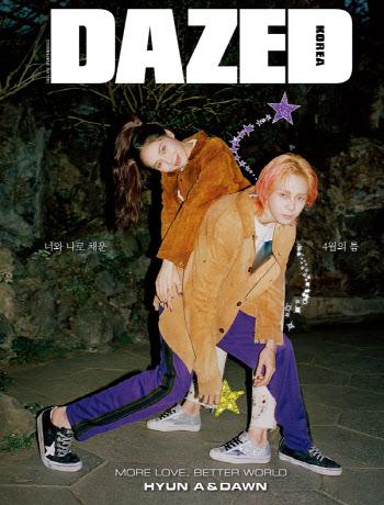 현아♡던, 매력적인 커플 화보 공개