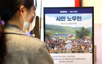 메가박스, 3일간 영화 '시민노무현' 재개봉