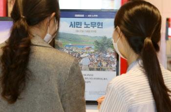 노무현 대통령 서거 11주기 맞아 3일간 영화 '시민노무현' 재개봉