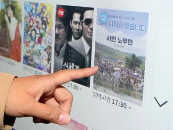 노무현 대통령 서거 11주기…'시민 노무현' 재개봉