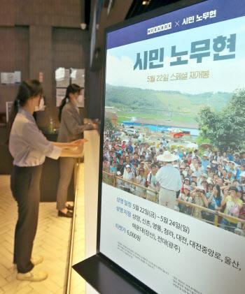 노무현 대통령 서거 11주기…영화 '시민 노무현' 3일간 재개봉