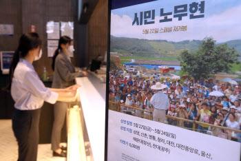 메가박스, 다큐멘터리 영화 '시민 노무현' 3일간 재개봉