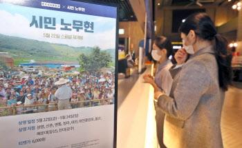 메가박스, '시민 노무현' 서거 11주기 맞아 다큐멘터리 영화 '시민 노무현' 3일간 재개봉