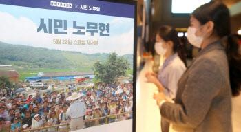 메가박스, '시민 노무현' 서거 11주기 맞아 다큐멘터리 영화 '시민 노무현' 재개봉