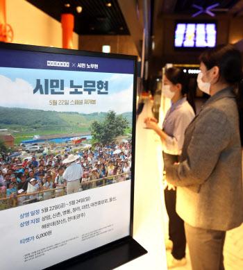 다시 상영되는 영화 '시민 노무현'