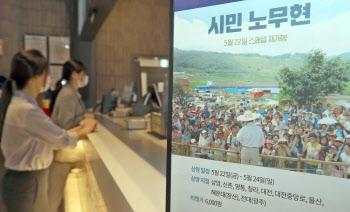 서거 11주시 맞아 재개봉한 영화 '시민 노무현'
