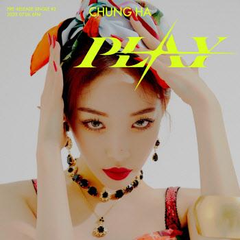 청하, 'PLAY(플레이)' 7월6일 공개