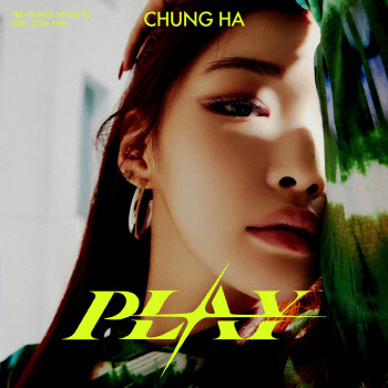 청하, 신곡 'PLAY' 출격 준비 완료