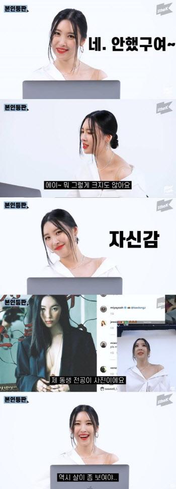 """""""X-레이 보여줄 수도 없고"""" 선미 가슴 성형설 반박+악플 일침"""