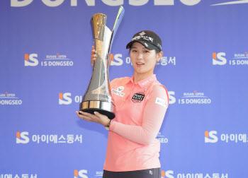 박현경 '행복한 두번째 우승'