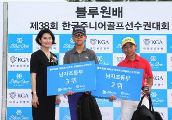 블루원배 제38회 한국주니어골프선수권대회 초등부 2,3위 시상