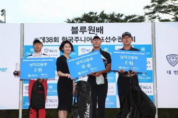 블루원배 제38회 한국주니어골프선수권대회 남고부 시상