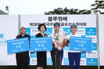 블루원배 제38회 한국주니어골프선수권대회 여고부 시상