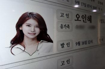 배우 오인혜, 병원 치료 중 끝내 사망